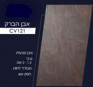 אבן הברק cv121