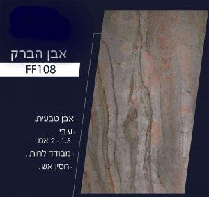 אבן הברק ff108
