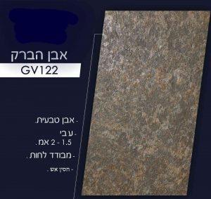 אבן הברק gv122