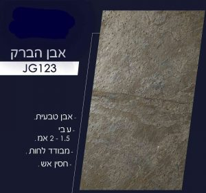 אבן הברק jg123