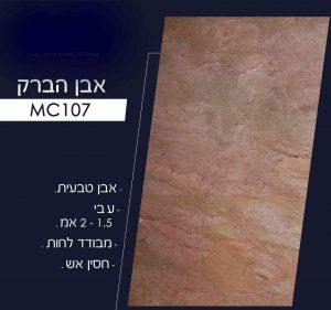 חיפוי באבן צפחה mc107