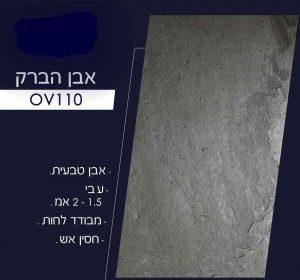 חיפוי באבן צפחה ov110