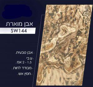 מוארת sw144