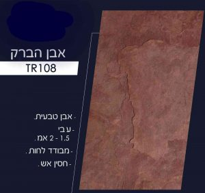 חיפוי באבן צפחה tr108